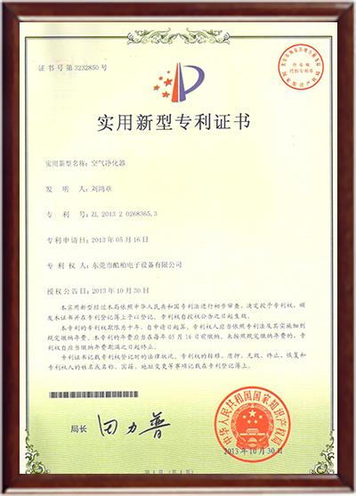 TF300-T焊锡烟尘净化器专利