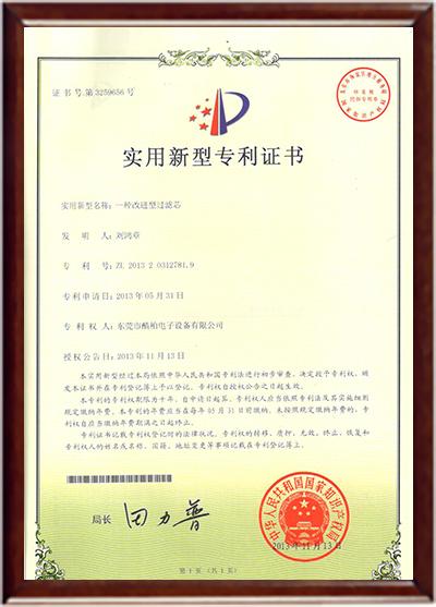TF300焊锡净化器主滤芯专利