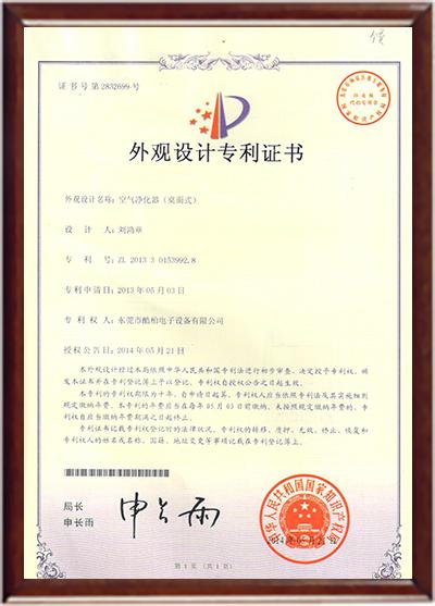 TF300小型台式焊锡净化器专利证书