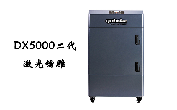 DX5000二代