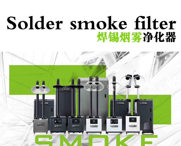 焊烟净化器DX1002