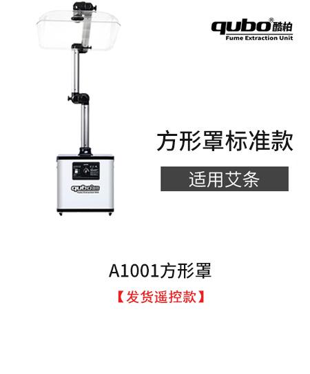 手持悬灸滤烟器A1001