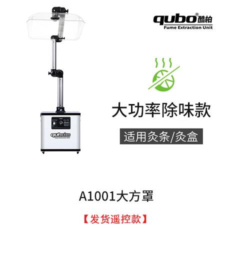 艾灸排烟器A1001(大功率除味款)