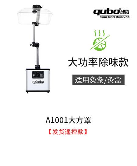 艾灸除烟机A1001(大功率除味款)
