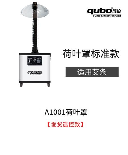 艾灸烟雾排烟设备A1001