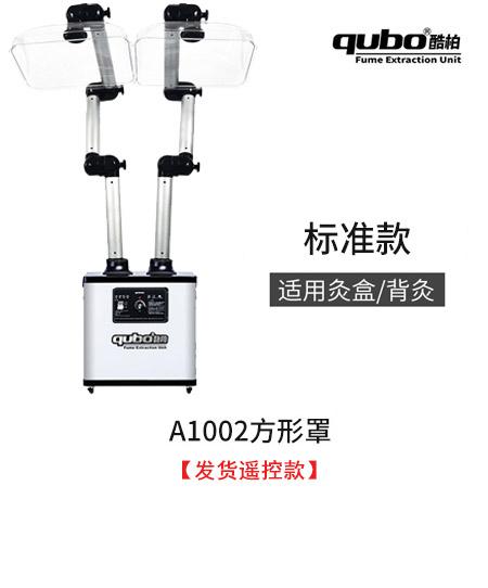 艾灸吸烟器A1002(标准款)
