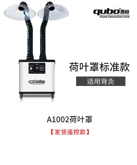 艾灸盒滤烟机A1002(标准款)