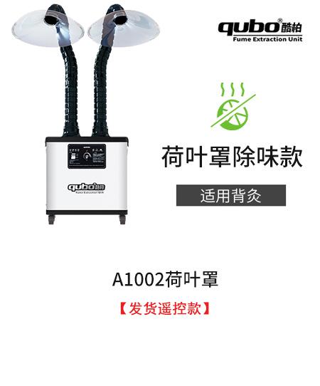 艾烟净化器A1002(除味款)