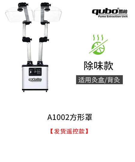 艾灸烟雾净化器A1002(除味款)