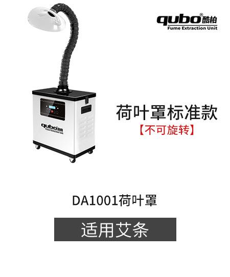悬灸烟雾净化器DA1001(标准款)