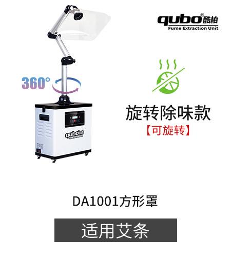 艾灸排烟机DA1001(旋转除味款)
