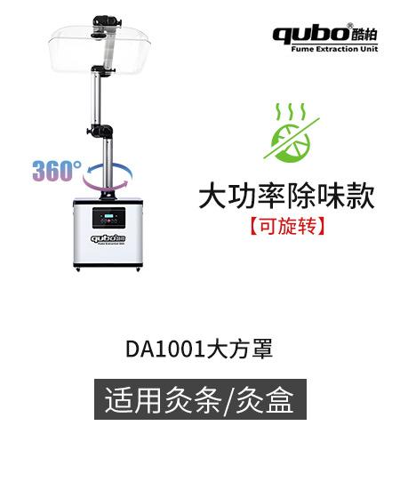 艾灸净烟器DA1001(大功率除味款)