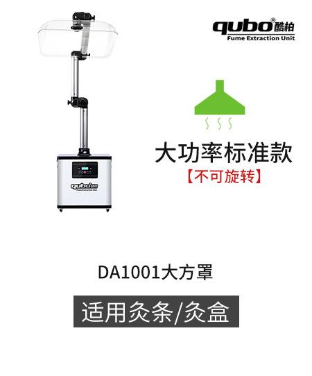 艾灸排烟设备DA1001(大功率标准款)