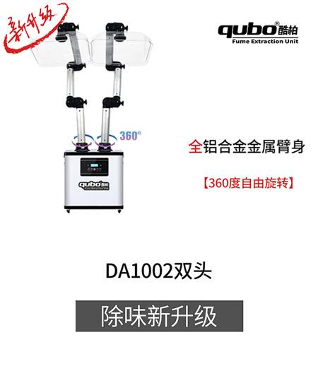 艾灸排烟系统DA1002(旋转除味款)