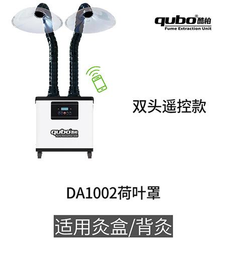 艾烟净化机DA1002(标准款)