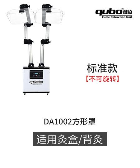 艾灸抽烟机DA1002(标准款)