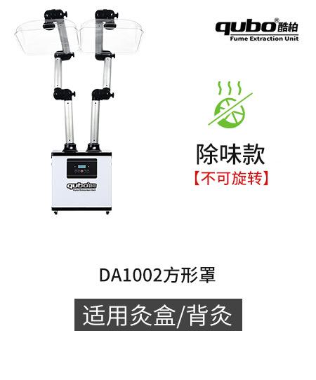 督灸排烟系统DA1002(除味款)