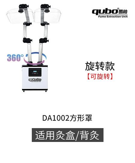 双工位艾灸烟雾净化器DA1002(旋转款)