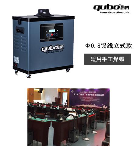 焊锡烟尘净化器DX1001