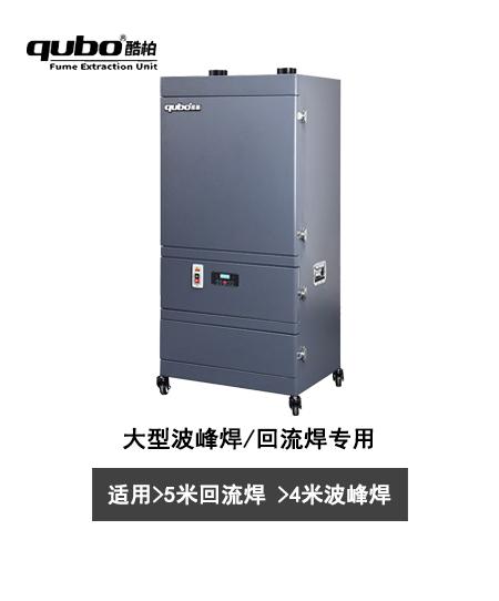 大型波峰焊排烟器Q2000