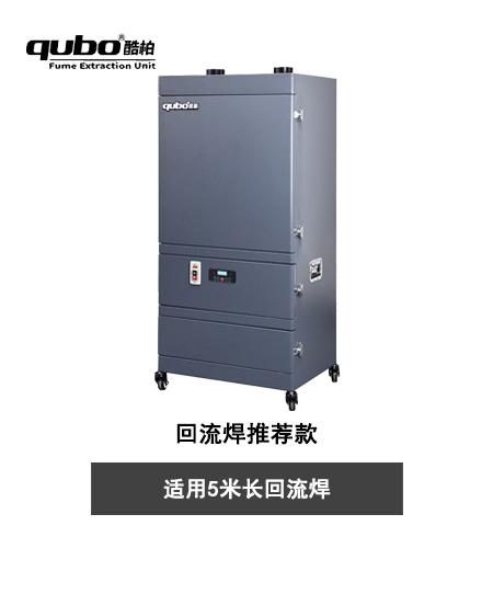 SMT回流焊设备排烟Q1200