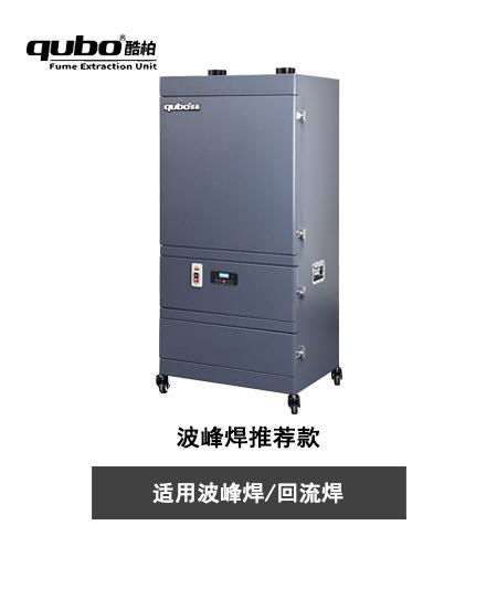 波峰焊烟雾净化器Q1500