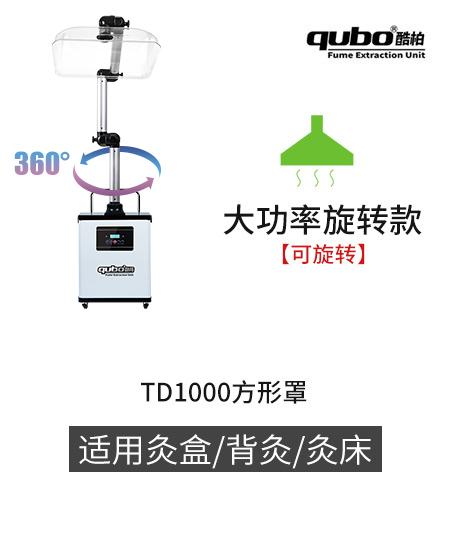 艾灸净烟机TD1000(大功率旋转款)