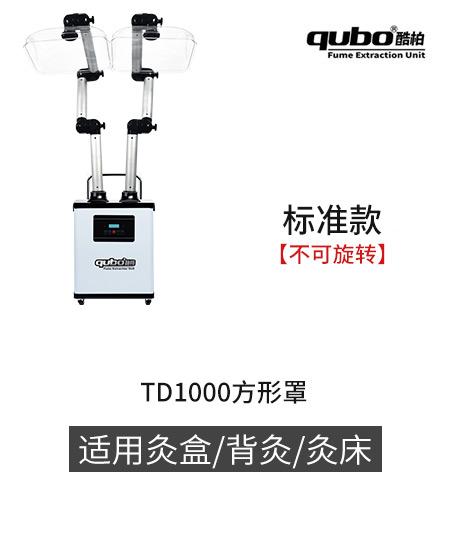 艾灸床排烟TD1000(标准款)
