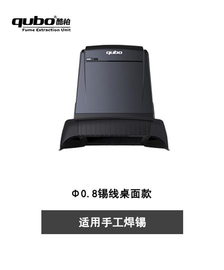 小型可移动式焊锡烟尘净化器TF300