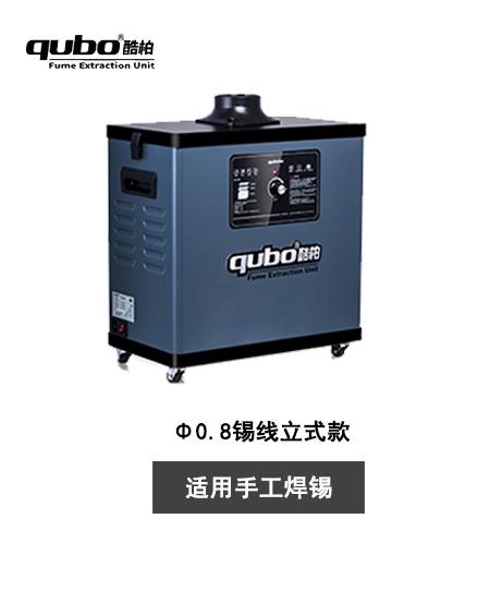 焊锡烟雾过滤器X1001