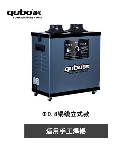 焊锡烟雾过滤器X1002